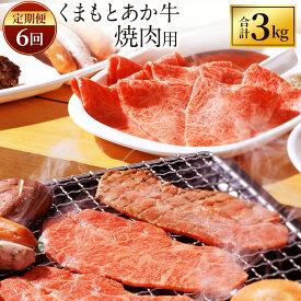 【ふるさと納税】【定期便 6回】 くまもとあか牛 焼肉用 合計3kg 500g×6回 肉 お肉 牛肉 焼き肉 焼肉 赤牛 熊本県産 九州産 冷凍 送料無料