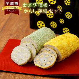 【ふるさと納税】からし蓮根とわさび蓮根のセット(各300g×1本 合計2本)熊本名物 熊本県産 おつまみ からし味噌 冷蔵 送料無料