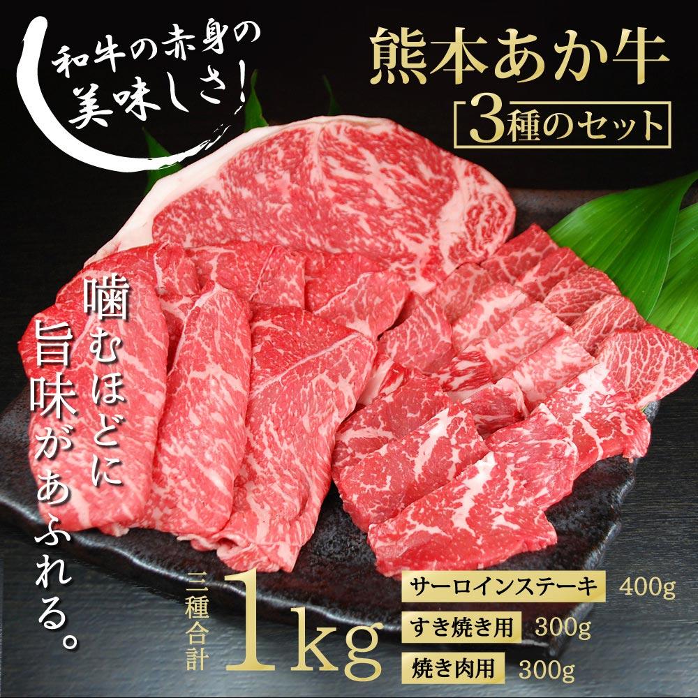 【ふるさと納税】熊本あか牛セット (サーロインステーキ 400g 焼肉用 300g すき焼き用 300g) 国産 和牛 牛肉 桜屋 冷凍 送料無料