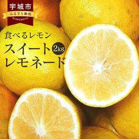 【ふるさと納税】 食べるレモン スイートレモネード 2kg 九州産 熊本県産 レモン フルーツ 果物 ビタミン 柑橘 送料無料