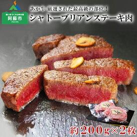 【ふるさと納税】阿蘇 あか牛 シャトーブリアン ステーキ 200g×2枚 牛肉 お取り寄せ お祝い おうちごはん バーベキュー