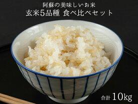 【ふるさと納税】阿蘇 おいしいお米 食べ比べ 詰め合わせ セット 玄米5種 各2kg 阿蘇産 お取り寄せ 減農薬 無農薬