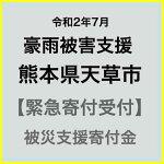 【ふるさと納税】【令和2年九州(熊本)大雨災害支援緊急寄附受付】熊本県天草市災害応援寄附金(返礼品はありません)