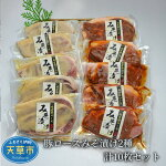 【ふるさと納税】豚ロースみそ漬け2種計10枚セット(白味噌5枚・赤味噌5枚)