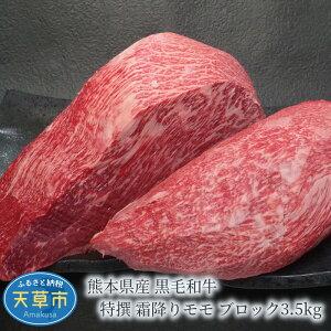 【ふるさと納税】熊本県産 黒毛和牛 特撰 霜降りモモ ブロック 3.5kg ブロック肉