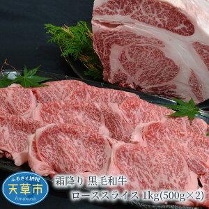【ふるさと納税】熊本県天草産 霜降り 黒毛和牛 ローススライス 1kg(500g×2)