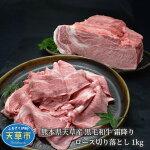 【ふるさと納税】熊本県天草産黒毛和牛霜降りロース切り落とし1kg