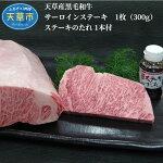【ふるさと納税】天草産黒毛和牛サーロインステーキ1枚(300g)ステーキのたれ1本付