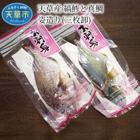 【ふるさと納税】天草産 縞鯵(シマアジ)と真鯛(マダイ) 姿造り(三枚卸)