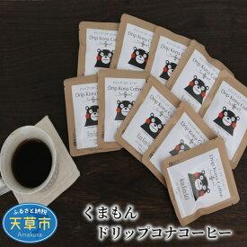 【ふるさと納税】くまもんドリップコナコーヒー(コナブレンド・ハワイアン・ヘーゼル等)