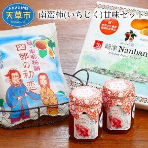 【ふるさと納税】南蛮柿(いちじく)甘味セット