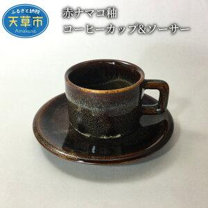 【ふるさと納税】赤ナマコ釉コーヒーカップ&ソーサー
