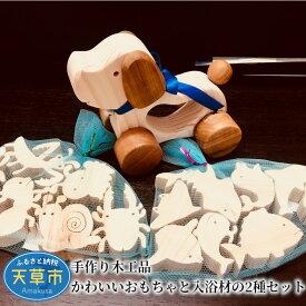 【ふるさと納税】手作り木工品 かわいいおもちゃと入浴材の2種セット