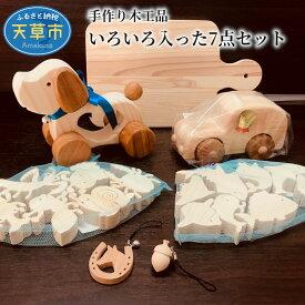 【ふるさと納税】手作り木工品 いろいろ入った7点セット