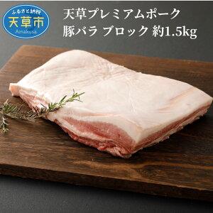 【ふるさと納税】天草プレミアムポーク 豚バラ ブロック 約1.5kg