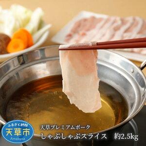 【ふるさと納税】天草プレミアムポーク しゃぶしゃぶスライス(ロース バラ )約2.5kg