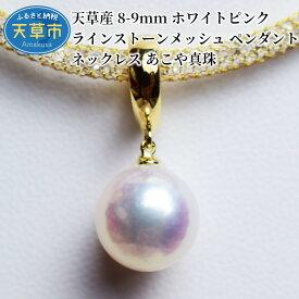 【ふるさと納税】天草産 8-9mm ホワイトピンク ラインストーンメッシュ ペンダント ネックレス あこや真珠