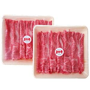 【ふるさと納税】あか牛肩ロース すき焼き・しゃぶしゃぶ用 合計約600g 約300g×2パック 赤牛 牛肉 国産 熊本県産 九州産 お中元 ギフト 贈り物 送料無料