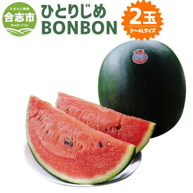 【ふるさと納税】ひとりじめBONBON 2玉 3〜4Lサイズ 黒小玉すいか スイカ 果物 フルーツ 野菜 熊本県産 国産 ギフト 贈り物 送料無料