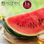 【ふるさと納税】祭りばやしLサイズ以上1玉スイカ果物フルーツ野菜熊本県産国産ギフト贈り物送料無料