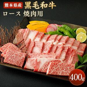 【ふるさと納税】和牛 ロース 焼肉用 400g 熊本県産 黒毛和牛 牛肉 焼き肉 やきにく 肉 焼肉 冷凍 九州産 国産 合志市 送料無料