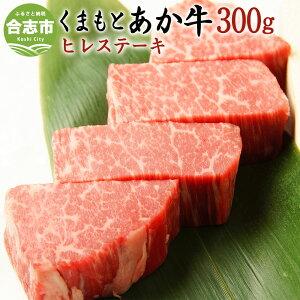 【ふるさと納税】くまもとあか牛 ヒレステーキ 300g お肉 肉 牛肉 和牛 赤牛 冷凍 国産 九州産 熊本県 合志市 送料無料