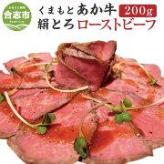 【ふるさと納税】熊本県産あか牛絹とろローストビーフ200g牛肉九州産国産冷凍ローストビーフ丼肉寿司肉送料無料