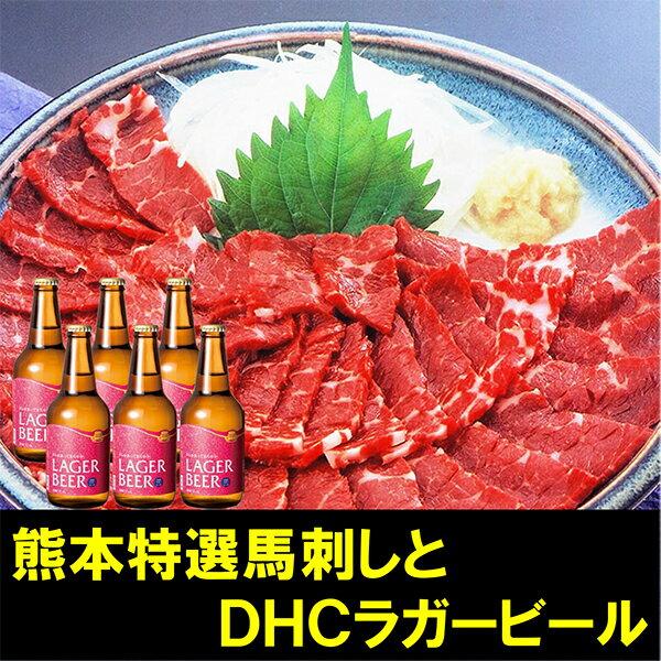 【ふるさと納税】熊本馬刺しとDHCラガービール(330ml)6本セット
