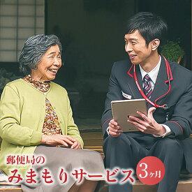 【ふるさと納税】みまもり訪問 サービス 3ヶ月 年3回 日本郵便株式会社 熊本県 合志市 家族 両親 健康 安否確認 見守り 安心 代行 高齢者