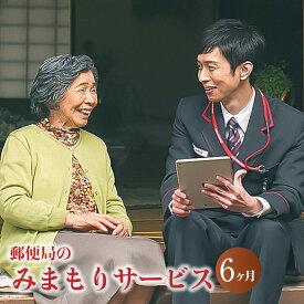 【ふるさと納税】みまもり訪問 サービス 6ヶ月 年6回 日本郵便株式会社 熊本県 合志市 家族 両親 健康 安否確認 見守り 安心 代行 高齢者
