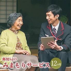 【ふるさと納税】みまもり訪問 サービス 12ヶ月 年12回 日本郵便株式会社 熊本県 合志市 家族 両親 健康 安否確認 見守り 安心 代行 高齢者