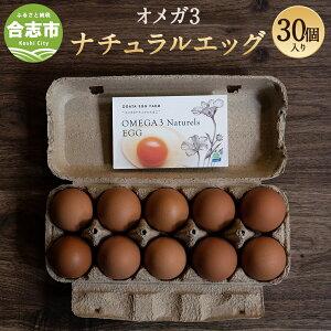 【ふるさと納税】オメガ3 ナチュラルエッグ 30個入 パック たまご 卵 鶏卵 生卵 熊本県産 九州産 国産 熊本県 合志市 送料無料
