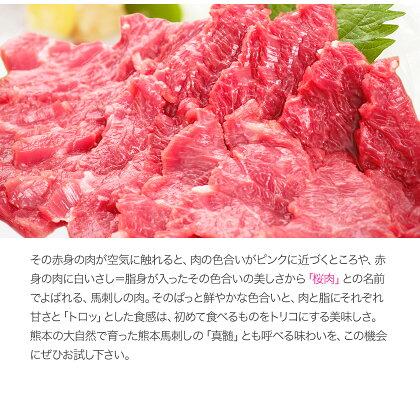 ふるさと納税熊本県玉名郡玉東町馬刺し国産霜降り送料無料肉タレ付き