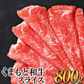 【ふるさと納税】熊本の和牛 くまもと和牛 牛スライス 800g(400g×2パック) すき焼き 熊本県産 肉 和牛 牛肉 冷凍 一頭買い《8月末-10月上旬頃より順次出荷》
