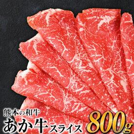 【ふるさと納税】熊本の和牛 あか牛スライス(モモ・ウデ・ロース・バラ) 800g(400g×2パック) 熊本県産 肉 和牛 牛肉 高級部位 ボリューム 満点 赤牛 あかうし《1月中旬-2月下旬頃より順次出荷》