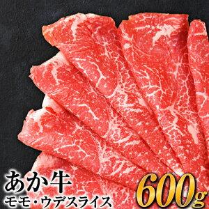 【ふるさと納税】熊本の和牛 あか牛モモ・ウデスライス 600g(300g×2パック) すき焼き 熊本県産 肉 和牛 牛肉 赤牛 あかうし 冷凍 10000円 一頭買い《5月上旬-6月下旬頃より順次出荷》