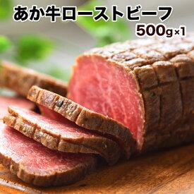 【ふるさと納税】熊本の和牛 あか牛ローストビーフ500g×1個《1月中旬-3月末頃より順次出荷》