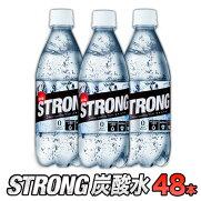 500ml×48本★強炭酸水