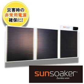 【ふるさと納税】SunSoaker(サンソーカー) 携帯充電用太陽電池シートA4-3F USB付 太陽光 ソーラー 野外 緊急時 災害 避難 モバイル 省スペース 備え