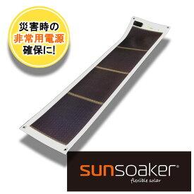 【ふるさと納税】SunSoaker(サンソーカー) 携帯充電用太陽電池シート10W USB付 太陽光 ソーラー 野外 緊急時 災害 避難 モバイル 省スペース 備え