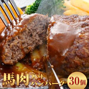 【ふるさと納税】馬肉入り手作りハンバーグ(約150g×30個) 馬肉ハンバーグ 肉の宮本《30日以内に順次出荷(土日祝除く)》