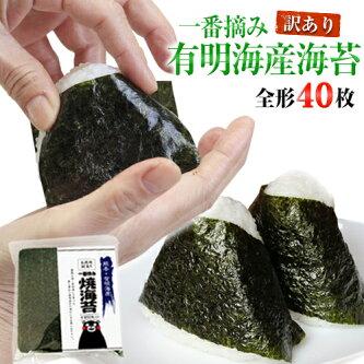 訳あり一番摘み有明海産海苔 熊本県産(有明海産)全形40枚入り