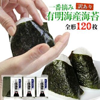 訳あり一番摘み有明海産海苔 熊本県産(有明海産)全形40枚入り×3袋