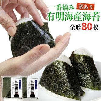 訳あり一番摘み有明海産海苔 熊本県産(有明海産)全形40枚入り×2袋