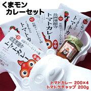 くまモンカレーセット(トマトカレー200g×4袋、トマトケチャップ200g)