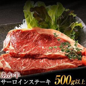 【ふるさと納税】熊本の和牛 あか牛 サーロイン ステーキ 約250g前後×2枚 500g以上 熊本県産 肉 和牛 牛肉 赤牛 あかうし《30日以内に順次出荷(土日祝除く)》