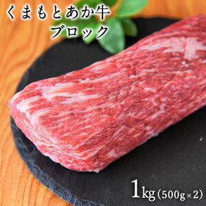 【ふるさと納税】くまもとあか牛ブロック ローストビーフにピッタリ!レシピ付き 熊本県産あか牛1000g(500g×2個) 熊本あか牛 赤牛 あかうし《1月中旬-2月下旬頃より順次出荷》