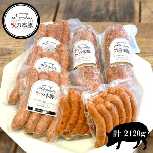 【ふるさと納税】K7 火の本豚 加工品詰め合わせ(2万円コース)