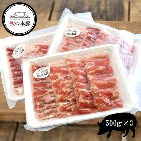 【ふるさと納税】K3 火の本豚 豚バラ焼肉(500g×3パック)
