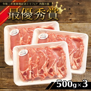 【ふるさと納税】「火の本豚」 豚ロース 3パック(100g×5枚) 1.5kg 火の本豚 豚肉 肉 豚ロース とんかつ用 大容量 小分け 国産 熊本県 和水町